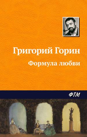 Kratkoe soderjanie Grigorii Gorin «Formula lyubvi»