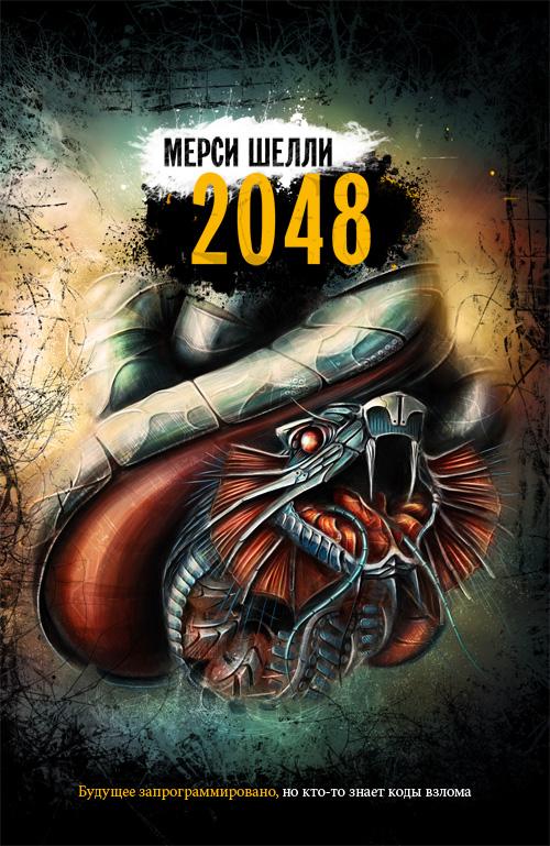Kratkoe soderjanie Shelli Mersi «2048. Detal A»