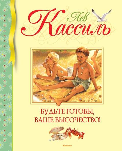 Kratkoe soderjanie Lev Kassil «Budte gotovi_ Vashe visochestvo»