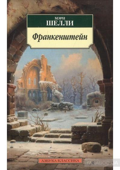Korotkoe soderjanie top_5 interesnih goticheskih romanov
