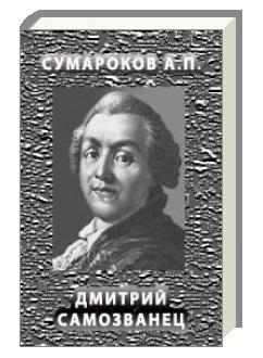 Korotkoe soderjanie Aleksandr Sumarokov «Dmitrii Samozvanec»