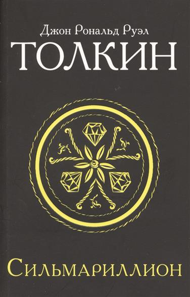 Kratkoe soderjanie Djon Tolkin «Silmarillion»