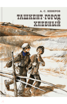 Kratkoe soderjanie Aleksandr Neverov «Tashkent – gorod hlebnii»