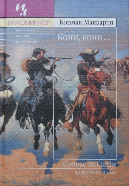 Korotkoe soderjanie Kormak Makkarti «Koni_ koni»