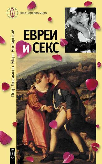 Kratkoe soderjanie Mark Kotlyarskii «Evrei i seks»