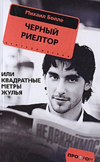 Kratkoe soderjanie Mihail Bolle «Chernii rieltor»