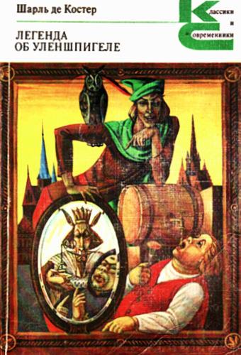 Korotkoe soderjanie Sharl de Koster «Legenda ob Ulenshpigele»