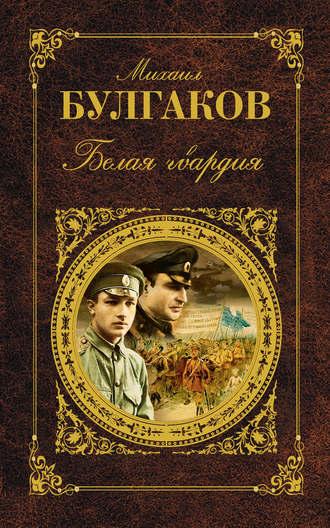 Korotkoe soderjanie Mihail Bulgakov «Belaya gvardiya»