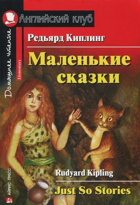 Kratkoe soderjanie Redyard Kipling «Malenkie skazki»