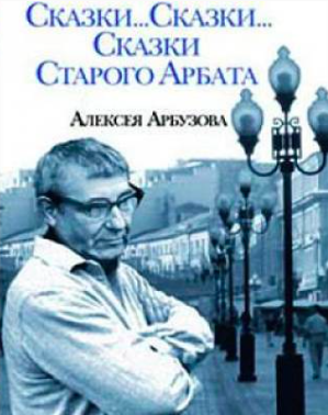 Kratkoe soderjanie Aleksei Arbuzov «Skazki starogo Arbata»