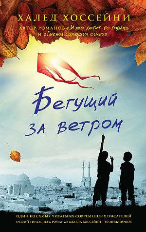 Kratkoe soderjanie Hosseini Haled «Beguschii za vetrom»
