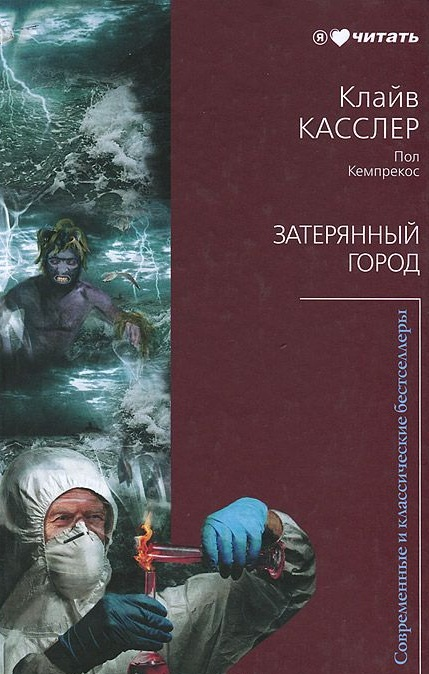 Korotkoe soderjanie Klaiv Kassler_ Pol Kemprekos «Zateryannii gorod»