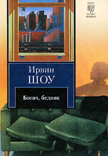 Korotkoe soderjanie Irvin Shou «Bogach_ bednyak»