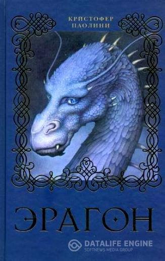 Korotkoe soderjanie Kristofer Paolini «Eragon»