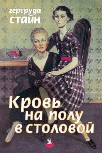ratkoe soderjanie Gertruda Stain «Krov na polu v stolovoi»
