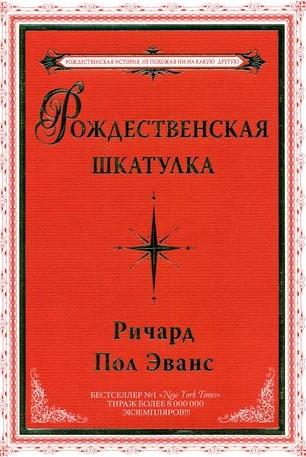 Kratkoe soderjanie Richard Evans «Rojdestvenskaya shkatulka»