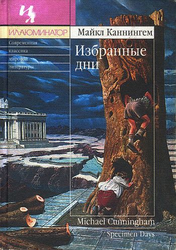 Kratkoe soderjanie Maikl Kanningem «Izbrannie dni»