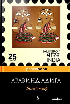 Kratkoe soderjanie Adiga Aravind «Belii tigr»