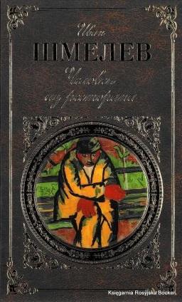 Kratkoe soderjanie Ivan Shmelev «Chelovek iz restorana»