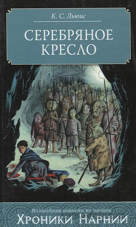 Kratkoe soderjanie Klaiv Steiplz Lyuis «Serebryanoe kreslo»