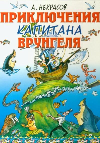 Korotkoe soderjanie Andrei Nekrasov «Priklyucheniya kapitana Vrungelya»