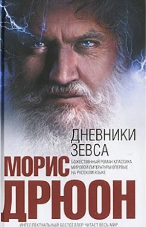Korotkoe soderjanie Moris Dryuon «Dnevniki Zevsa»