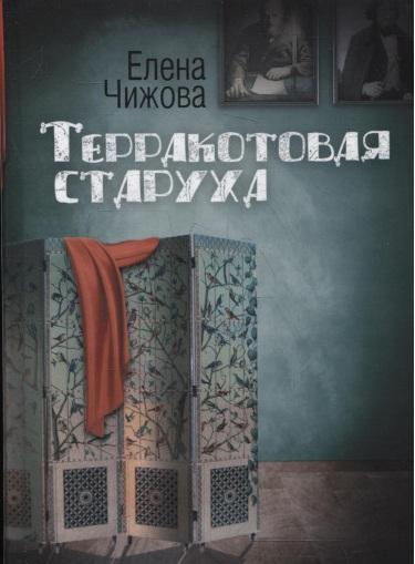 Korotkoe soderjanie Elena Chijova «Terrakotovaya staruha»