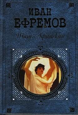 Kratkoe soderjanie Ivan Efremov «Tais Afinskaya»