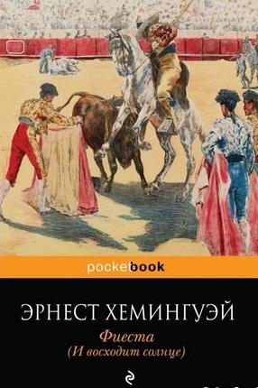 Kratkoe soderjanie Ernest Heminguei «Fiesta»