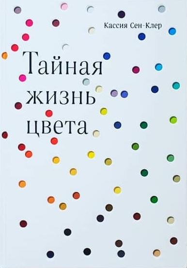 Korotkoe soderjanie Kassiya Sen_Kler «Tainaya jizn cveta»