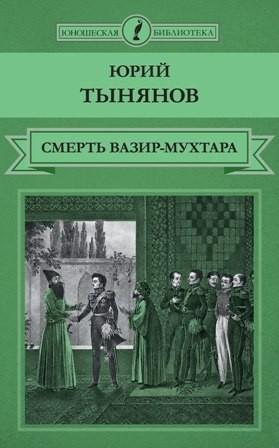 Kratkoe soderjanie Yurii Tinyanov «Smert Vazir_Muhtara»