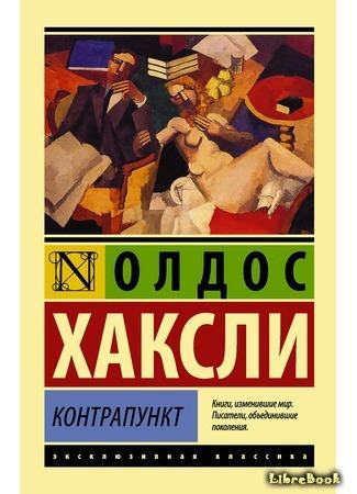 Kratkoe soderjanie Oldos Haksli «Kontrapunkt»