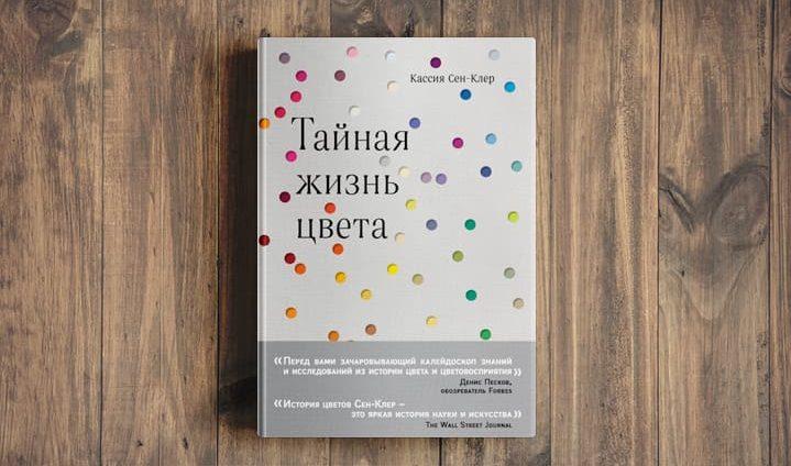 Kratkoe soderjanie Kassiya Sen_Kler «Tainaya jizn cveta»