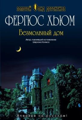 Kratkoe soderjanie Hyum Fergyus «Bezmolvnii dom»