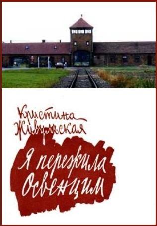 Korotkoe soderjanie Kristina Jivulskaya «Ya perejila Osvencim»
