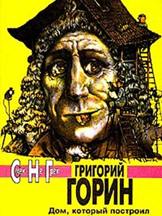 Kratkoe soderjanie Grigorii Gorin «Komicheskaya fantaziya»