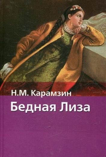 Korotkoe soderjanie Nikolai Karamzin «Bednaya Liza»