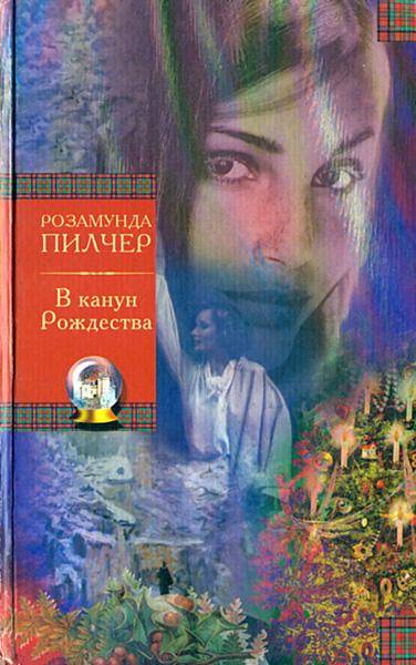 Kratkoe soderjanie Rozamunda Pilcher «V kanun Rojdestva»