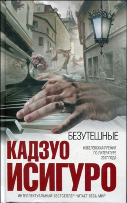 Книги Кадзуо Исигуро читать