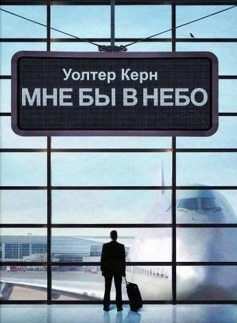 Kratkoe soderjanie Uolter Kern «Mne bi v nebo»