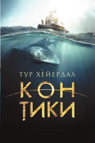 Книга про путешествие на «Кон-Тики»