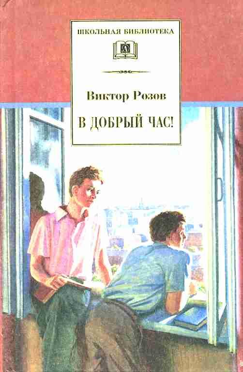 Kratkoe soderjanie Viktor Rozov «V dobrii chas»