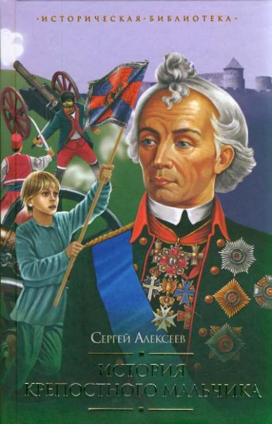Kratkoe soderjanie Sergei Alekseev «Istoriya krepostnogo malchika»