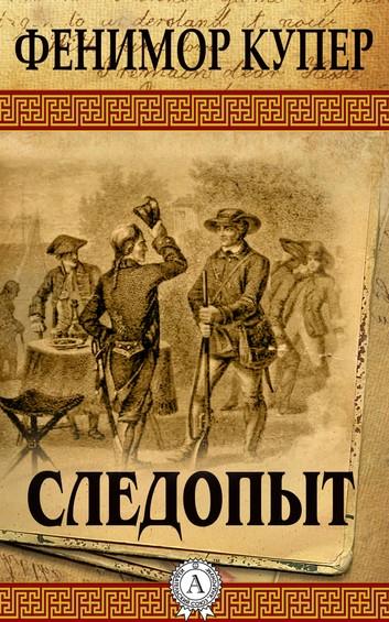 Книга «Следопыт» Фенимора Купера в подборке про индейцев