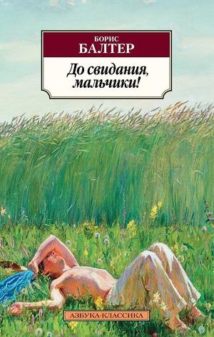 Kratkoe soderjanie Boris Balter «Do svidaniya_ malchiki»