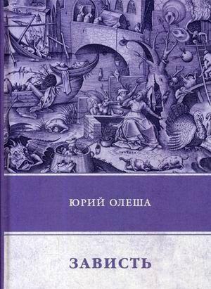 книги Юрия Олеши