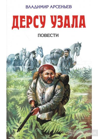 Рецензия на приключенческий роман «Дерсу Узала»