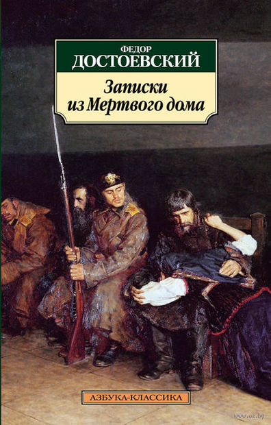 Достоевский - Записки из мёртвого дома