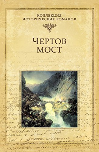 Книги про времена Наполеона читать онлайн