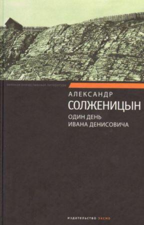 советская литература «Один день Ивана Денисовича»
